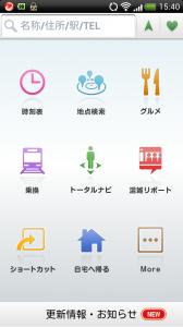 Screenshot_2014-06-13-15-40-45