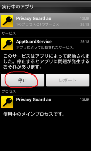Screenshot_2014-11-09-05-30-21