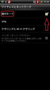 Screenshot_2014-12-08-23-44-03