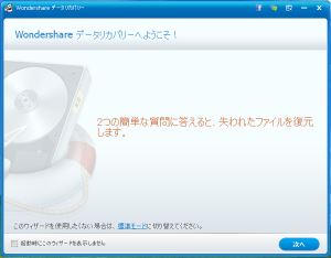 data-recovery-01-300x234